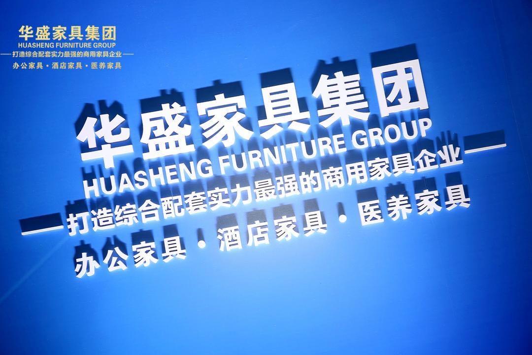 news-GOJO-2020 HUASHENG FURNITURE GROUP STRATEGIC DEVELOPMENT CONFERENCE-img-1