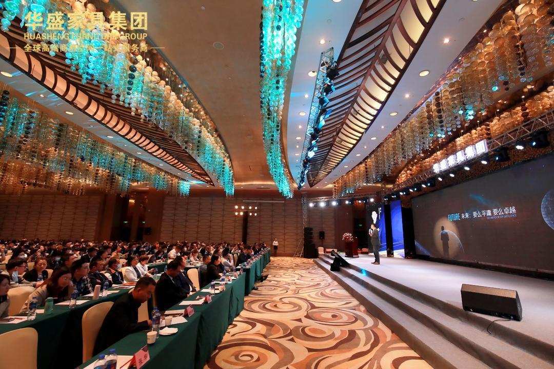 news-GOJO-2021 Strategic Development Conference of Huasheng Furniture Group-img