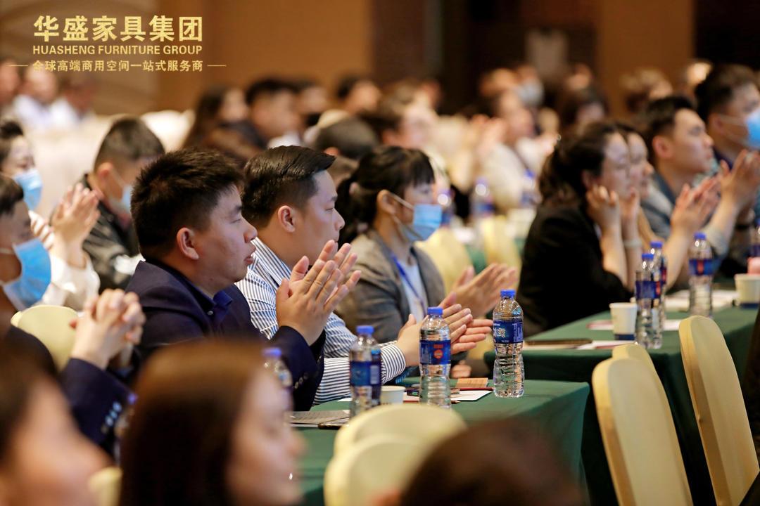 news-GOJO-2021 Strategic Development Conference of Huasheng Furniture Group-img-1